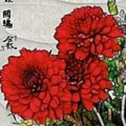 Motif Japonica No. 7 Art Print