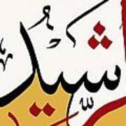 Names Of Allah Art Print by Catf