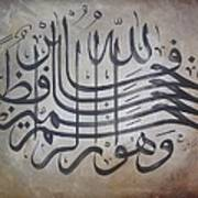 Names Of Allah Art Print by Salwa  Najm
