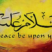 Peace Be Upon You Art Print by Salwa  Najm