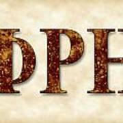Phi Rho Eta - Parchment Art Print