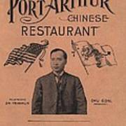 Port Arthur Restaurant New York Art Print by Movie Poster Prints