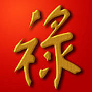 Prosperity Chinese Calligraphy Gold On Red Background Art Print