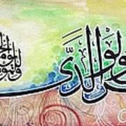 Quranic Calligraphy Colorful Art Print by Salwa  Najm