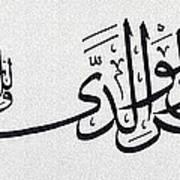 Quranic Calligraphy Art Print by Salwa  Najm