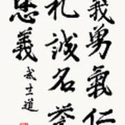 Seven Virtues Of Bushido In Semi-cursive Style  Art Print