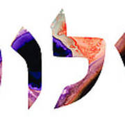 Shalom 7 - Jewish Hebrew Peace Letters Art Print