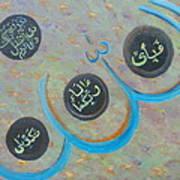 Surah Rahman In Pastels Art Print