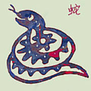 The Chinese Lunar Year 12 Animal - Snake  Pop Stylised Paper Cut Art Poster Art Print by Kim Wang