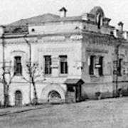 The House Of Ipatiev,  Ekaterinburg Art Print