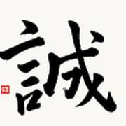 The Kanji Makoto Or Truthfulness Brushed In Regular Script Of Japanese Calligraphy Art Print