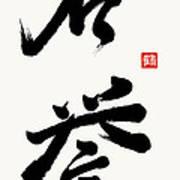 The Kanji Meiyo Or Honor  In Gyosho Art Print