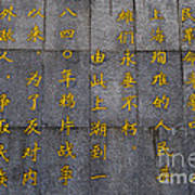 The Peoples Monument, China Art Print