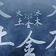 Wu Xing Art Print