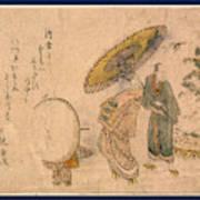 Yuki No Shogatsu Oiran Dochu Art Print