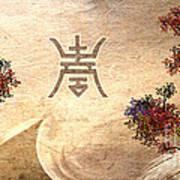 Zen Tree - Two Trees Version Art Print