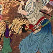 Oda Nobunaga (1534-1582) Art Print