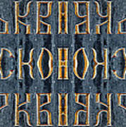 Abstract Of Cyrillic Letters  Art Print