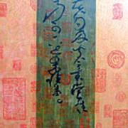 Asian Script Art Print