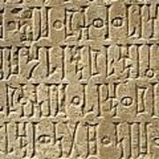 Details Of Sabaean Inscriptions At The Art Print