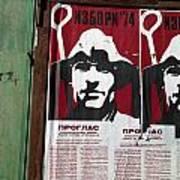 Elections 1974. Belgrade. Serbia Art Print