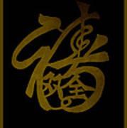 Fu Shou Shuan Ch'uan Art Print