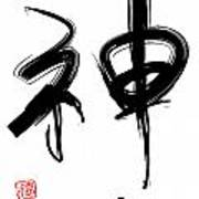 God In Chinese Calligraphy Art Print