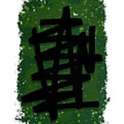 Green Stroke Art Print