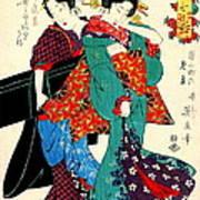 Komachi Allegory 1819 Art Print
