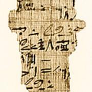 Rhind Papyrus Art Print