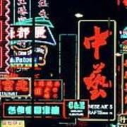 R.semeniuk Kowloon Traffic, At Night Art Print