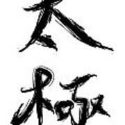 Tai Chi Character Art Print