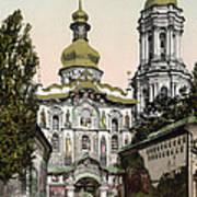 The Lavra Gate - Kiev - Ukraine - Ca 1900 Art Print