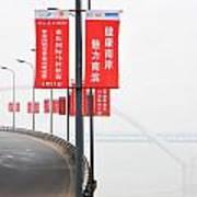 Urban Road In China Art Print