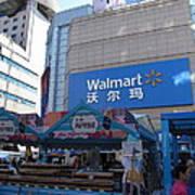 Walmart In China Art Print