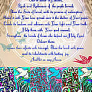 x Judaica Prayer For The State Of Israel Art Print