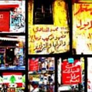 Beirut Funky Walls  Art Print