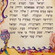 Hebrew Prayer For The Mikvah-woman Prayor Before Immersion Art Print