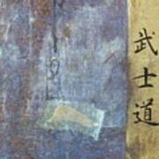 Ethical Code Of The Samurai  Art Print