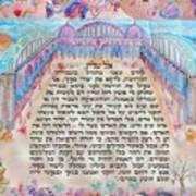 Physician Prayer- Hebrew Version Art Print