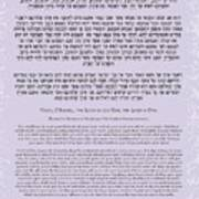 Hebrew Prayer- Shema Israel Art Print