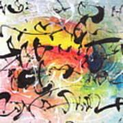 Abstract Calligraphy Art Print