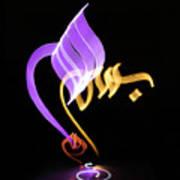 Bismillah - By The Name Of God Art Print