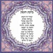 Hebrew Business Blessing Art Print