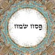 Shabat And Holidays- Passover Art Print
