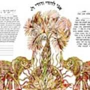 Elephants Ketubah- Reformed Humanistic Version Art Print