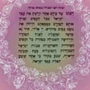 Hebrew Prayer For The Mikvah- Woman Prayer For Her Husband Art Print