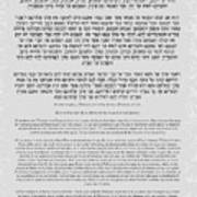 Hebrew Prayer- Shema Israel Art Print