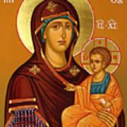 Mary Saint Art Art Print