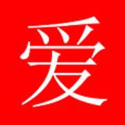 Chinese Love Art Print